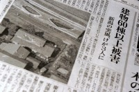 2010/10/16付日本経済新聞夕刊