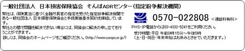 そんぽADRセンター